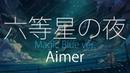 【HD】ONE/花の唄/六等星の夜 Magic Blue ver. - Aimer - 六等星の夜 Magic Blue ver.【中日字幕】