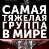 Б.А.У. • 16/11/2019 • Минск