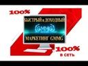 Заработок в интернете с GMMG Holdings