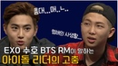 ENG SUB RM Suho Talk Responsibilities and Burdens Being a Leader Problematic Men Mix Clip