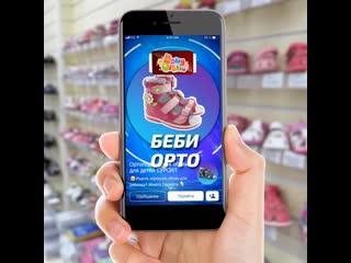Живая видео обложка для группы по продаже детской ортопедической обуви