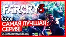 FARCRY 3 | КООПЕРАТИВ | ШЕСТАЯ МИССИЯ | ПРОХОЖДЕНИЕ