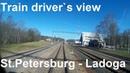 Train Driver's View: - Ladoga ( Cab ride , Führerstandsfahrt )