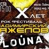 "рок-фестиваль ""ВЛАДИМИРСКИЙ ТЯЖЕЛОВОЗ"" 2019"