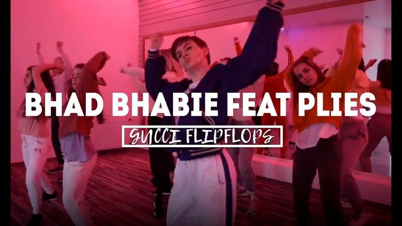 BHAD BHABIE feat. Lil Yachty - Gucci Flip Flops - Choreography by Lika Dubinina