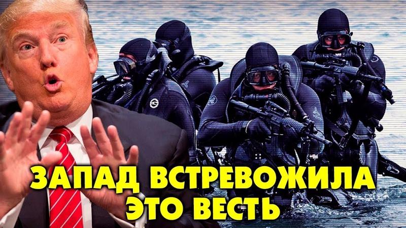 Сверхсекретная Элитная ГРУППА ВОДОЛАЗОВ РФ замечена в ИРАНЕ