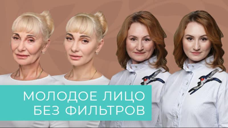 Косметология в Мульти Клиник