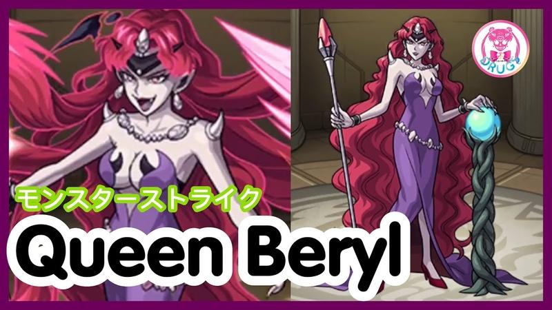 💀Queen Beryl in Monster Strike モンスターストライク 貝爾女皇 x 怪物彈珠