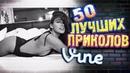 Самые Лучшие Приколы Vine! ВЫПУСК 136 Лучшие Вайны