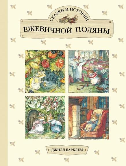 О книге «Сказки и истории Ежевичной поляны» Джилл Барклем