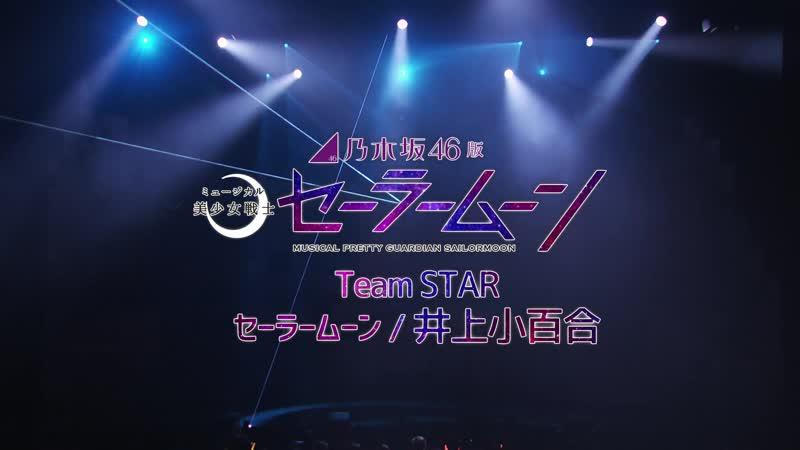 Nogizaka46 Ver. Sera Myu ~ Live Show Close Ups (Team Star)