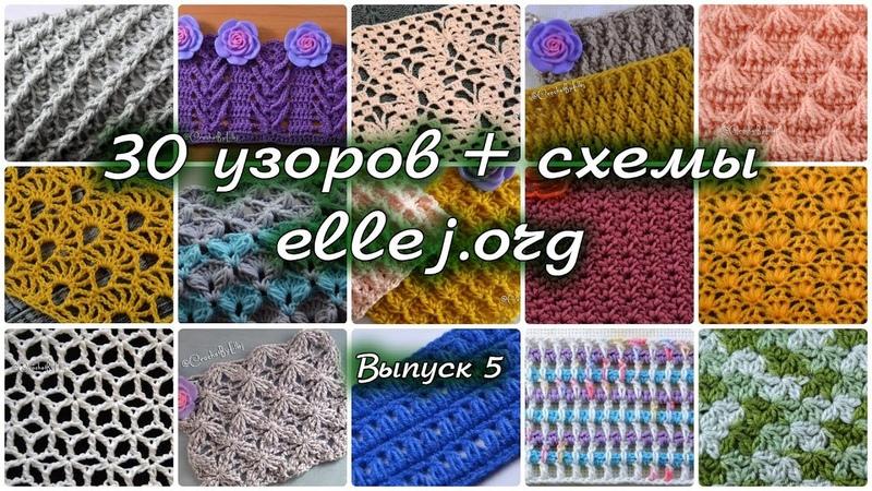 ♦ 30 узоров для вязания крючком • Выпуск 5 • ellej