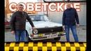 Советское такси Классификация таксистов Газ 2410