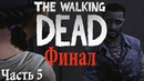 The Walking Dead ► Сезон 1 ►Эп.5 [ВРЕМЯ НА ИСХОДЕ]➤Прохождение [№5]-Финал