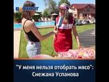 «У меня нельзя отобрать мясо»: участница «Мисс Блокнот» Снежана Успанова