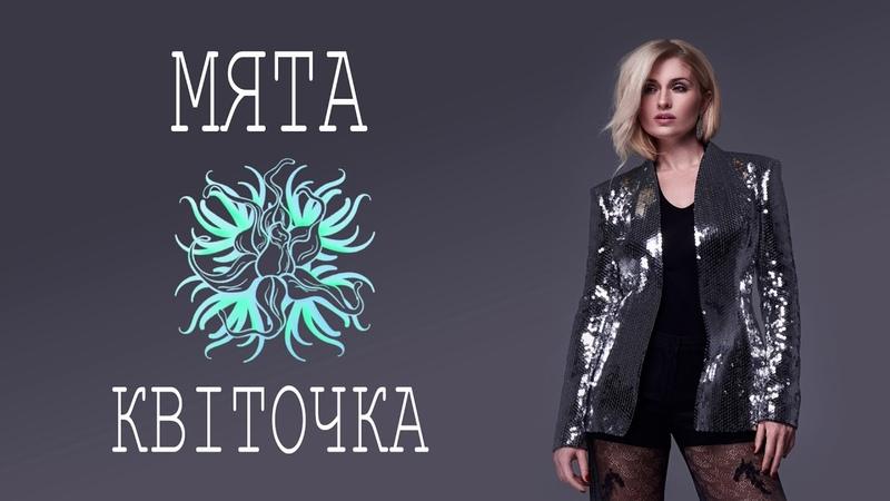 Мята - Квіточка (audio)