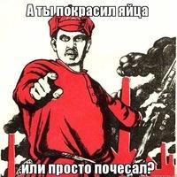 Анкета Дима Братков