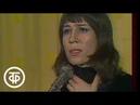 Елена Камбурова Там вдали, за рекой (1976)