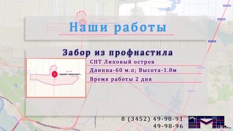 ПМК. Заборы Тюмень тел. 49 98 91