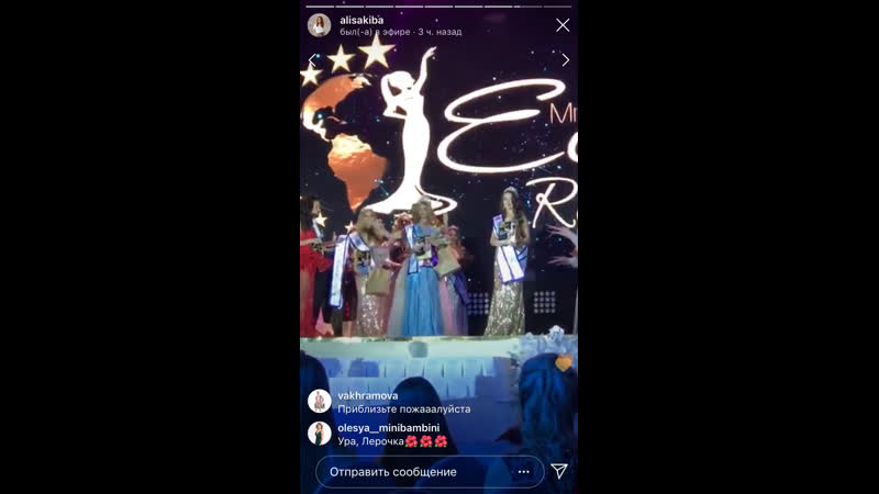 Miss Missis Russia Earth 🌍 Награждение👑🧚♂️