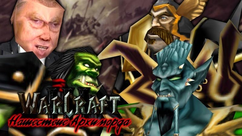 10 ЭТО КОНЕЦ! Последняя битва Warcraft 3 Нашествие Архиморда прохождение