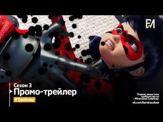 Miraculous׃ las aventuras de ladybug – temporada 3 | trailer #2 (español de españa)