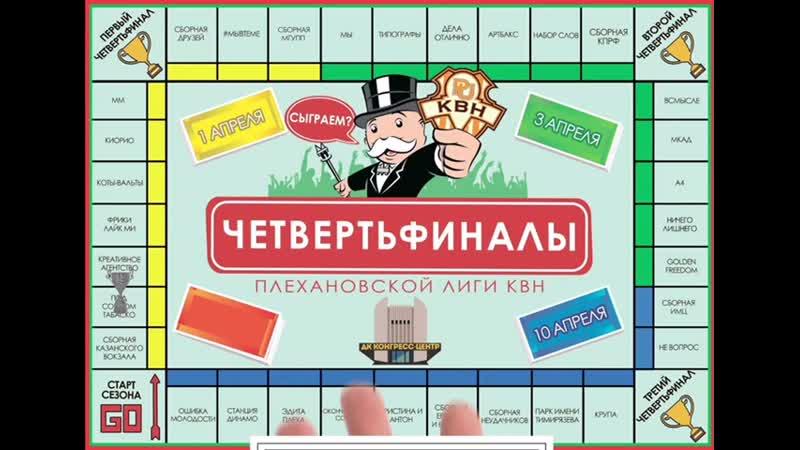 Под соусом табаско - 1-ый четвертьфинал