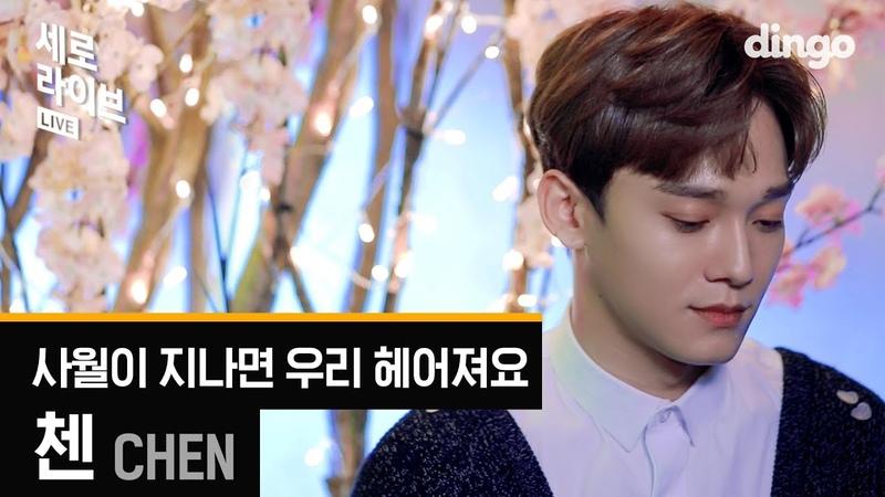 첸 CHEN of EXO 사월이 지나면 우리 헤어져요 세로라이브 LIVE