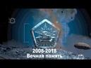 Танки Онлайн 2008-2018. Вечная память.