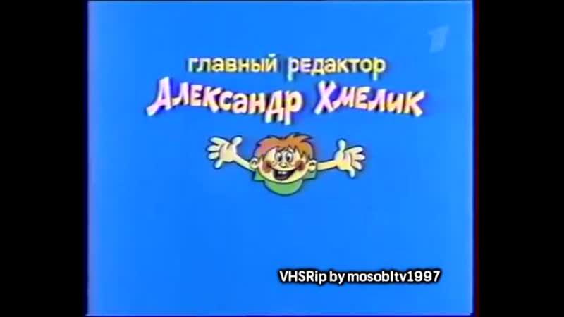 (staroetv.su) Ералаш (Первый канал, 13.02.2003) Окончание