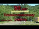 90 лет Похвистневскому району Самарской области 8 июня 2019