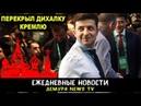 Зеленский загнал Кремль в тупик (Степан Демура)