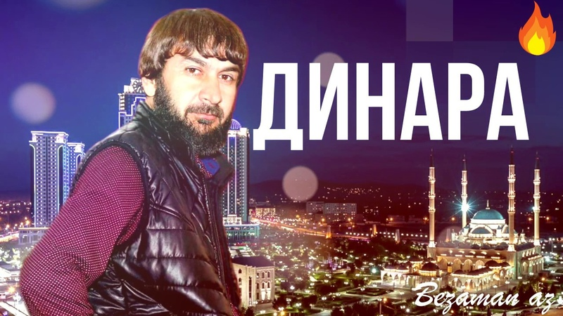 Увайс Шарипов Динара😍Красивая песня🔥