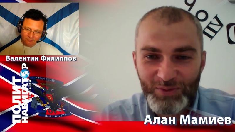 Послать кураторов и взять Киев. Алан Мамиев 5.10.2018
