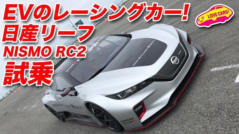 電動レーシングカー! 日産リーフ・ニスモRC2を体験!
