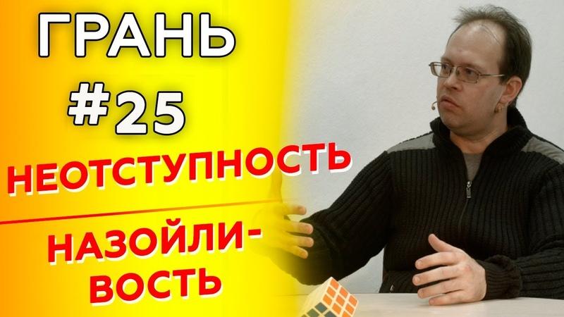 ГРАНЬ с А. Митрофановым | НЕОТСТУПНОСТЬ vs НАЗОЙЛИВОСТЬ | Cтудия РХР