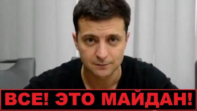 Срочное обращение Зеленского: У меня украли победу! Все на Майдан