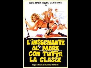 Учительница всем классом на море _ l'insegnante al mare con tutta la classe (1980) италия