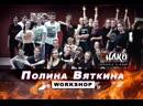 Полина Вяткина | NAKO DANCE CAMP 🔥HARD🔥 | 2 DAY