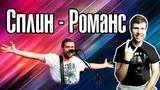 Сплин - Романс (кавер by Sheyzi) Guitar cover
