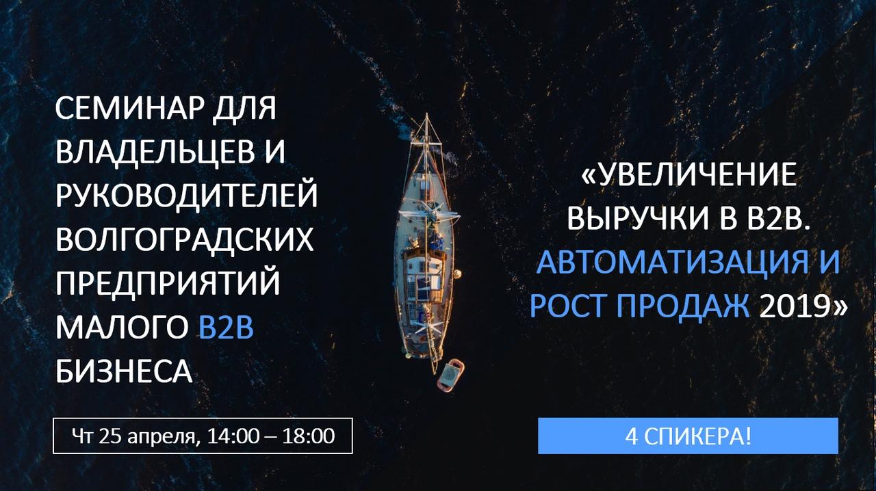 Афиша Волгоград УВЕЛИЧЕНИЕ ВЫРУЧКИ В B2B. РОСТ ПРОДАЖ 2019