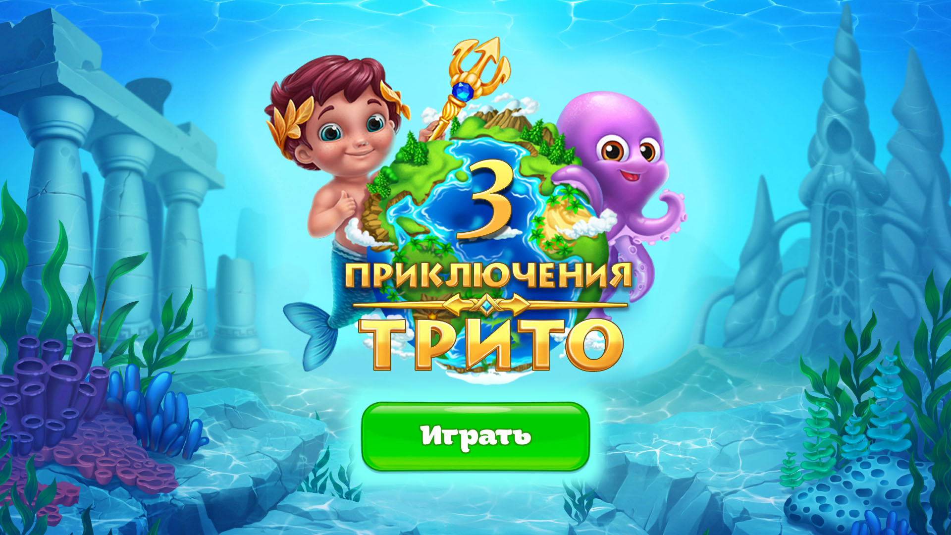 Приключения Трито 3 | Trito's Adventure 3 Multi (Rus)