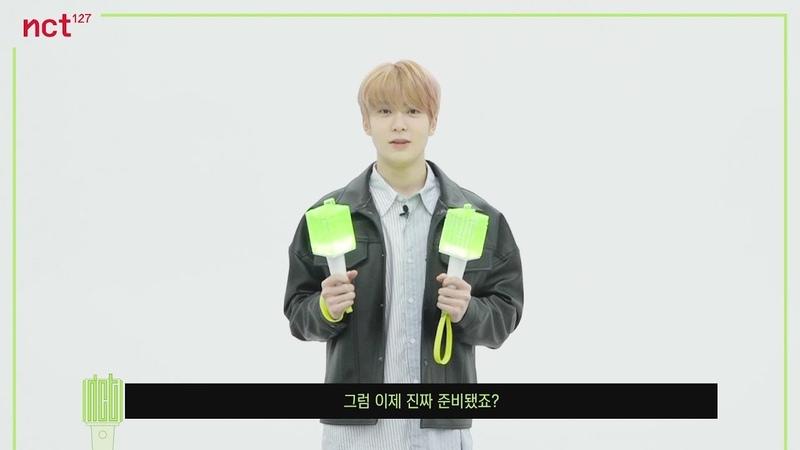 공식 응원봉 연출 안내|NCT 127 WORLD TOUR 'NEO CITY The Origin'
