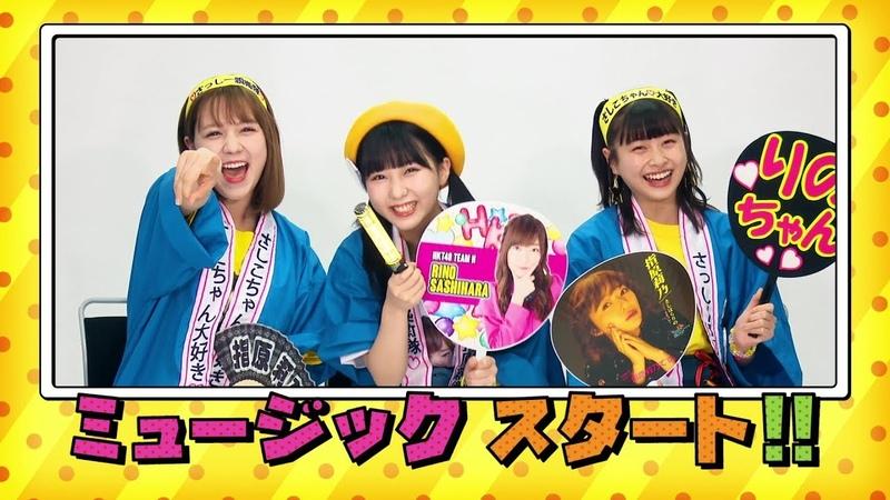 指原莉乃卒業ソング「私だってアイドル!」合いの手講座 HKT48[公式]