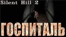 Silent Hill 2 6 я серия ГОСПИТАЛЬ