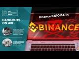 18 Взлом биржи Binance 7000 BTC украли