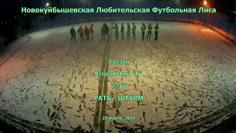 7 сезон Вторая лига Б 2 тур Рать Штурм 22 03 2019 5 4