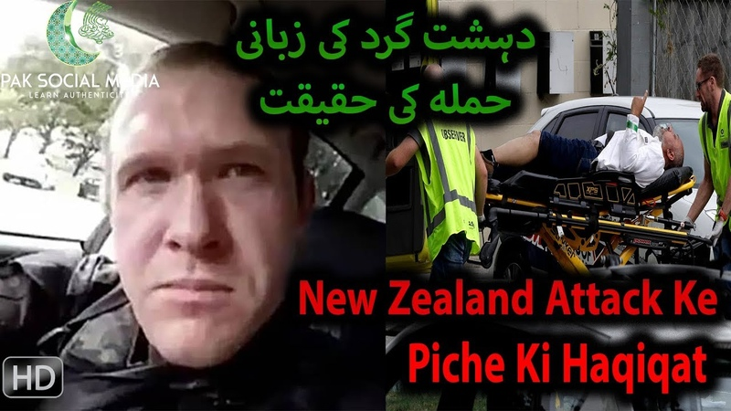 Latest News New Zealand Christchurch Attack In Hindi | New Zealand Attack Christchurch Shooter
