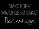 Backstage Макс Корж Малиновый закат by ANNA KSS