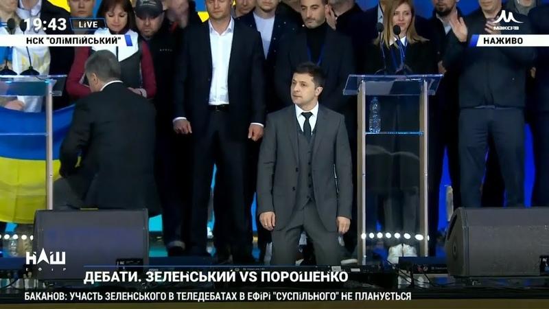 Зеленський став на коліна перед українцями НАШ 19 04 19